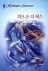 러브 온 더 락스 -캐시 린츠-[할리퀸22]