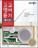 EBS FM 라디오 고교 영어듣기 (2014년) (연구용)
