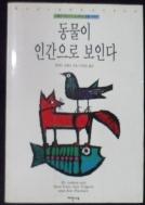 동물이 인간으로 보인다 /사진의 제품  ☞ 서고위치:GS 1  *[구매하시면 품절로 표기 됩니다]