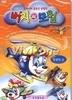 [DVD] 버지의 모험 : 창공의 쇼 (미개봉)