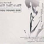 유영석의 사랑 그대로의 사랑 - 첫번째 이야기 (2CD) 미개봉 * 푸른하늘이 선곡한 팝송 모음