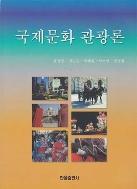 국제문화관광론 (2013)