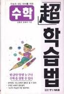 초학습법-수학 ///KK9