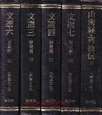 全譯 漢文大系 集英社 版 전역 한문대계 전33권 완질 영인본
