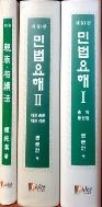 민법요해 1~2(권순한, 제10판) + 친족상속법 (권순한, 제6판) - 전3권 세트