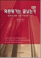 외환위기는 끝났는가 1,2 -(전2권)  : 한국의 금융 기업구조조정 10년