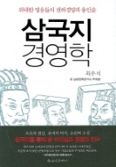 삼국지 경영학 / 최우석 / 2008.01 위대한 영웅들의 천하경영과 용인술