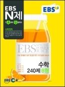 EBS N제 수학영역 수학 240제 B형 (2014년)