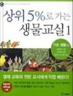 상위 5%로 가는 생물교실 1 기초 생물 상 - 중, 고교에서 가르치는 치고 수준의 학습 과정을 미리 배운다 초판 2쇄