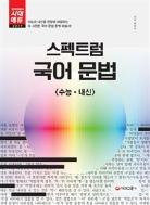 2018 스펙트럼 국어 문법