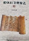 로마서강해설교(상)