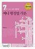 행정법 각론(7급 대비)(2010)(써니)
