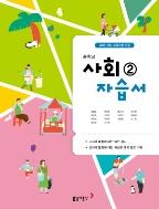 동아 중등 사회 2 자습서 (김영순 저) (중2,3)(2020)