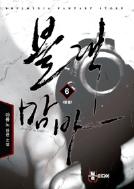 블랙 맘바 1-6 완결 ☆북앤스토리☆