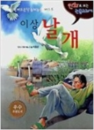 [한국문학 논술만화] 이상 - 날개 : 만화로 보는 논술교과서