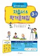 대교 자습서 & 평가문제집 초등학교 영어3-1 (이재근) / 2015 개정 교육과정