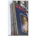 말콤 엑스 상,하권 (전2권) (1978년판)