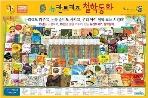 뉴칸트키즈 철학동화 1~66+논술지도서 (2013개정판/전67권/아동양장/큰책)