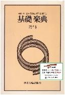 기초악전 - 기초부터 음대 수험생까지 사용하는 (池本 武, 1987년 3판)