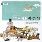 중학교 역사 1 자습서-2009 개정 교육과정 -동아출판