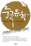중국유학 - 성공을 위한 13가지 열쇠 중국대학이 인정하는 한국교수의 생생체험기 1판1쇄