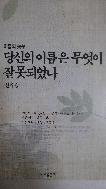 당신의 이름은 무엇이 잘못되었나 초판영인본(1989년)
