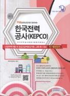 한국전력공사(KEPCO) - 신입공채(대졸) 및 청년인턴 (채용연계형 고졸) 동시대비 인적성검사 (2015)