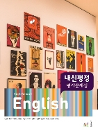 능률 내신평정 평가문제집 고등 영어 (김성곤) HIGH SCHOOL ENGLISH / 2015 개정 교육과정