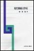 현대한국문학사 9판(1995년)