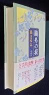 鷗外の坂 /사진의 제품  새책수준 ☞ 서고위치:mt 3  *[구매하시면 품절로 표기 됩니다]