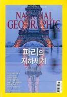 내셔널 지오그래픽 national geographic 2011년 2월호 한국판 표지앞면 오른쪽 윗부분 약간 눌림 / 브로마이드 부록 있습니다(파리의 에펠탑 주변의 야간 풍경 사진 브로마이드 입니다) / 세월감 있음