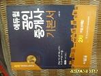 에듀윌 / 2017 대비 에듀윌 공인중개사 기본서 2차 부동산세법 / 신성룡 편저 -공부많이함. 꼭상세란참조