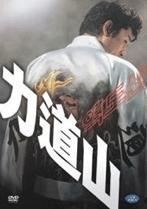 역도산 (2disc) - DVD