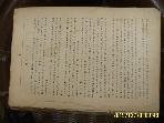 을유문화사 / 조선어 학회 지은 조선 말 큰 사전 1 / -낙장있음. 낡음. 47년.초판.설명란참조