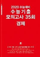 2020 수능대비 수능기출 모의고사 경제 35회 (마더텅)