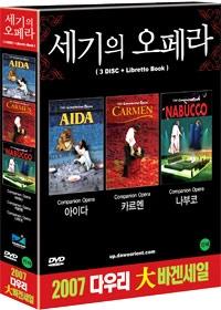 세기의 오페라 박스세트 (3disc + Book) 아이다,카르멘,나부코 아이다,카르멘,나부코