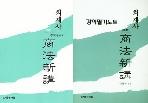 회계사 상법신강 (11판) 세트 (교재+강의필기노트) [전2권]
