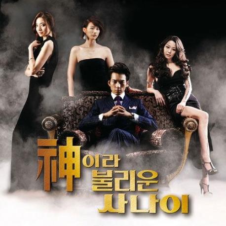 신이라 불리운 사나이 (MBC 주말드라마) - O.S.T. (홍보용 음반)