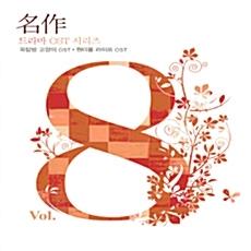 명작 드라마 O.S.T VOL8 [옥탑방 고양이+원더풀 라이프] (2CD) [미개봉]