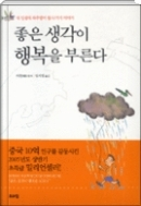 좋은 생각이 행복을 부른다 - 현재 중국에서 최고의 베스트셀러를 기록하고 있는 인생 지침서 초판5쇄