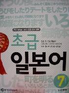 초급 일본어 2010년 7월호
