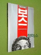 보스 - 직장인 5월호 특별부록  //ㅊ16