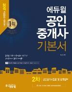 공인중개사법령 및 중개실무(공인중개사 2차 기본서)(2017)(에듀윌)