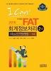 2016 국가공인 I Can! FAT 회계정보처리 2급 - 한국공인회계사회 지정 수험서, 국가직무능력표준(NCS) 적용