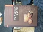 한국신석기문화의 원류와 전개