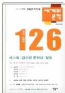 세계의 문학 2007 겨울호 - 제26회 김수영 문학상 발표 통권 126호 발행일