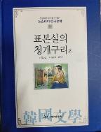표본실의 청개구리 외 - 논술대비 한국문학 11