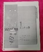 국어Ⅰ교과서 및 국어(상), (하) 지도서(고등학교 국어지도서)