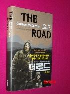 로드(THE ROAD) //12-1