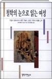 철학의 눈으로 읽는 여성 - 철학적 사유와 논리를 갖고 여성주의적 시각을 통해 여성의 문제를 다룬 책 1판1쇄